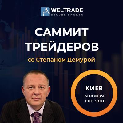 Демура в Киеве: тезисы выступления