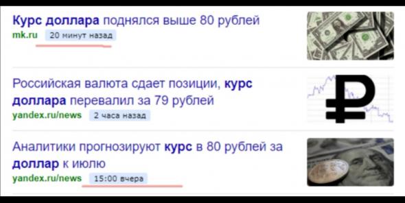 Про рубль
