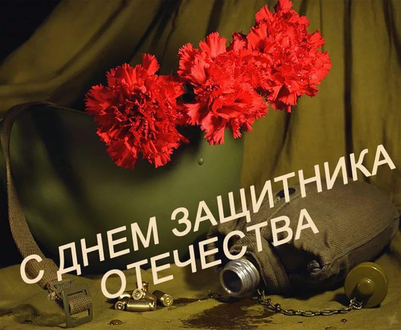 Картинки с днем защитника отечества с поздравлениями