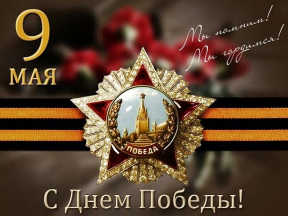 поздравление с праздником победы другу