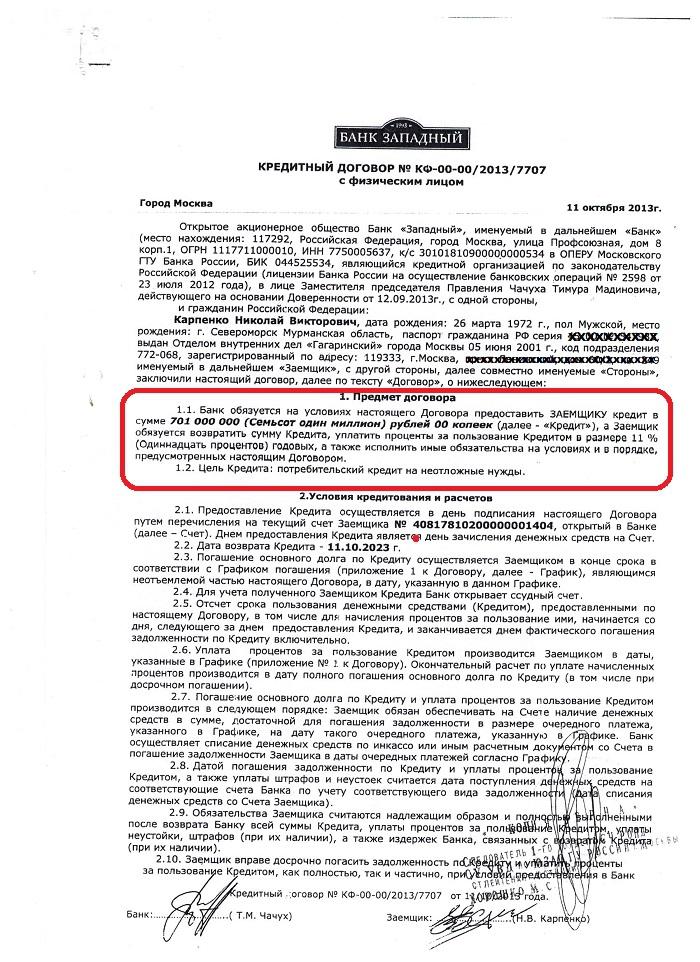 Банк западный в москве взять кредит волга банк онлайн заявка на кредит