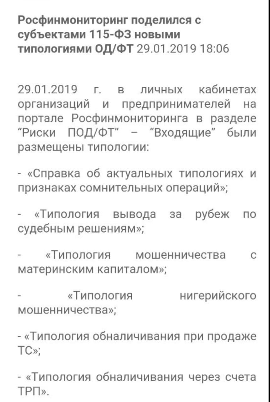 росфинмониторинг договор займа