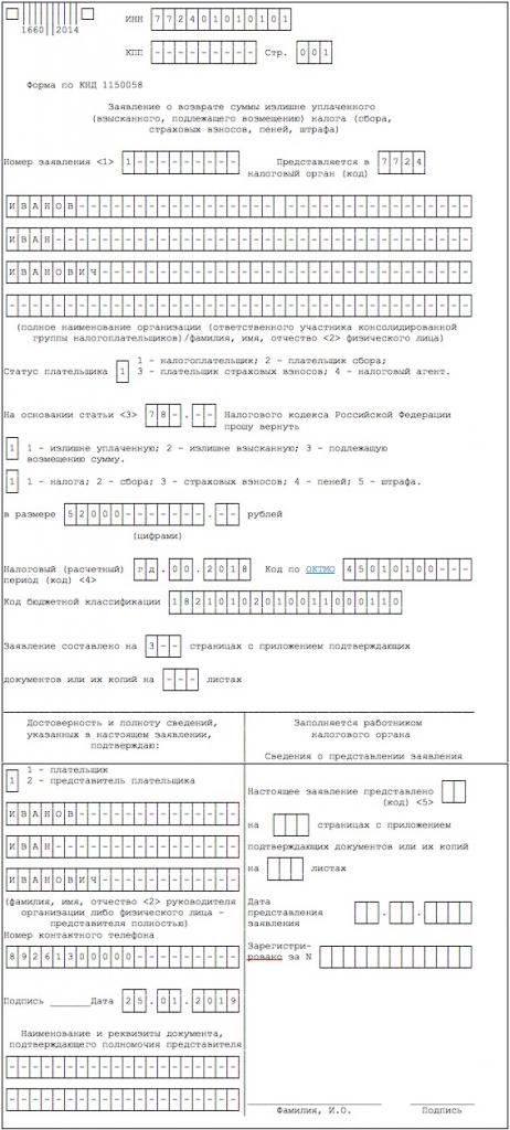 Страсти по распределению НДФЛ по регионам.