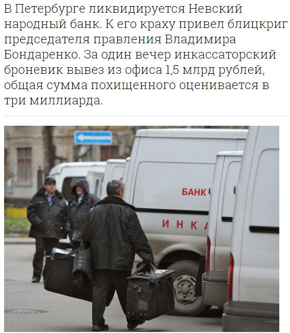 """Бэнкинг по-русски: """"Питерский след"""" и заслуженные МВКО"""