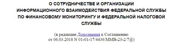 Бэнкинг по-русски: Какая информация попадает в Росфинмониторинг от банков ?