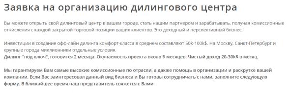Forex по-Питерски: 50 обысков с выносом серверов...