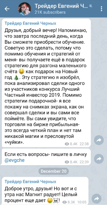 """ЦБ vs """"Трейдеры-манипуляторы"""""""