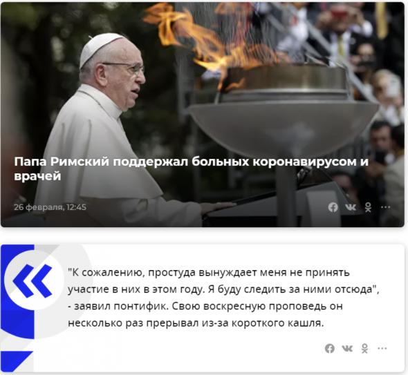 У Папы Римского обнаружили коронавирус ???