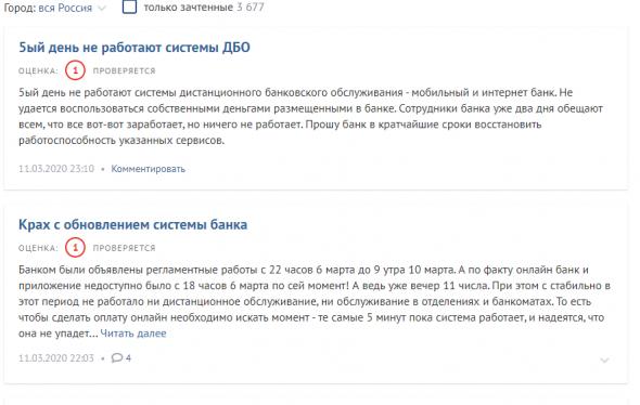 """Бэнкинг по-русски: Второй день висят сервера МКБ и казалось бы причем тут АО """"Тренд"""""""
