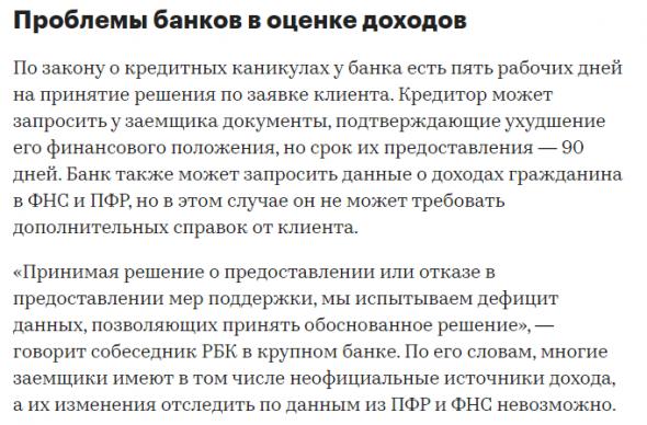 Бэнкинг по-русски: Банки предложат ЦБ запустить контроль за расходами граждан