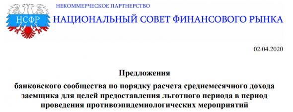 """Бэнкинг по-русски: Предложения банкиров по расчету дохода для целей """"коронольгот"""""""