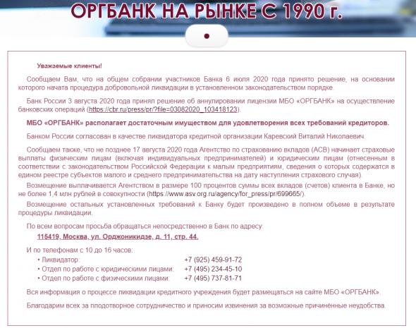 Бэнкинг по-русски: ОргБанк (-1). Реквием накануне 30-тилетия