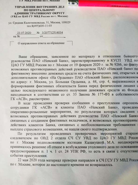 """Бэнкинг по-русски: """"Невский караван"""" - судебная часть"""