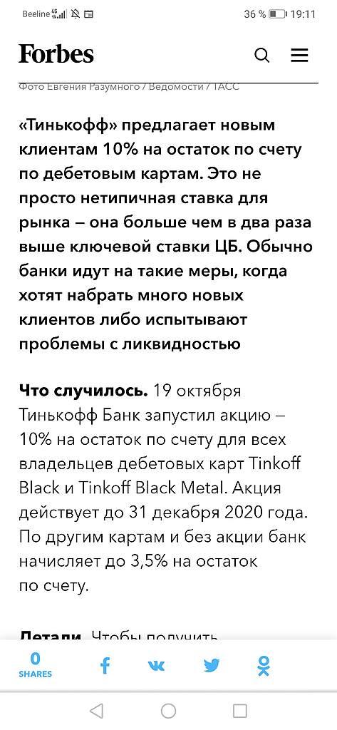 Бэнкинг по-русски: Тинькофф отжигает