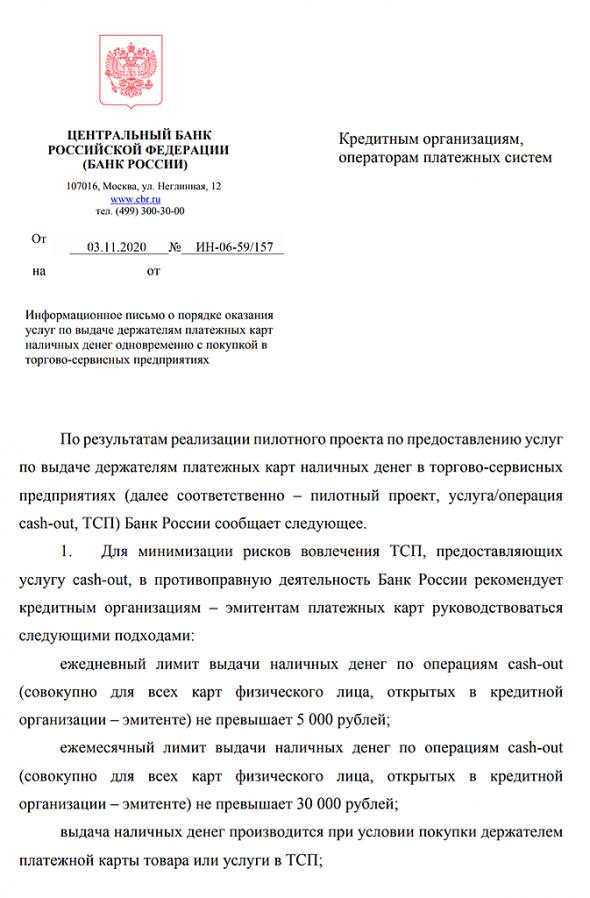 Бэнкинг по-русски:  ЦБ убил в зародыше идею получения налика в кассах магазинов