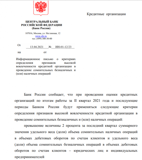 """Бэнкинг по-русски:  ЦБ в очередной раз уполовинил """"Обнальные лимиты"""""""