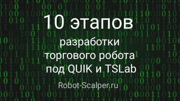 10 этапов разработки торгового робота под QUIK и TSLab от Robot Scalper