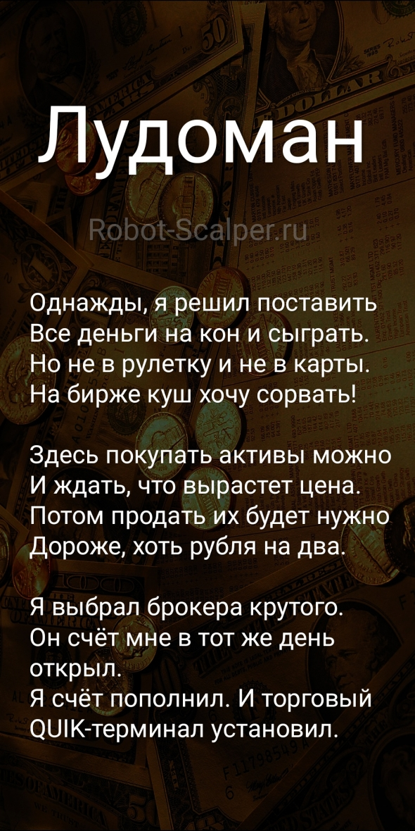 Лудоман. Robot-Scalper