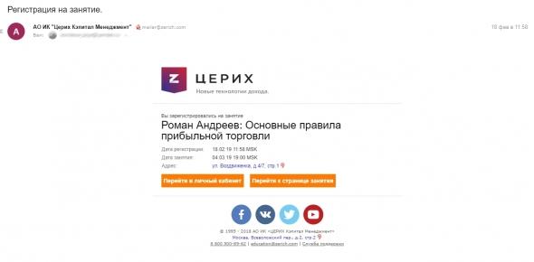 Как я НЕ послушал Романа Андреева из-за ЦЕРИХа и Московской биржи
