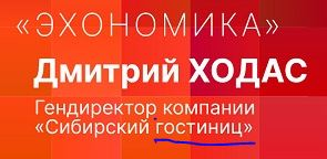 Много гостиниц в Сибири