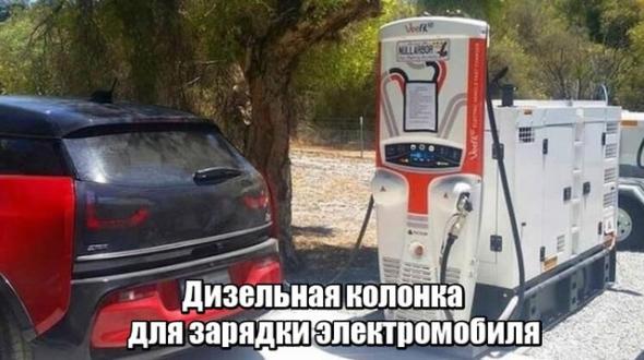 Блеск и нищета электромобилей