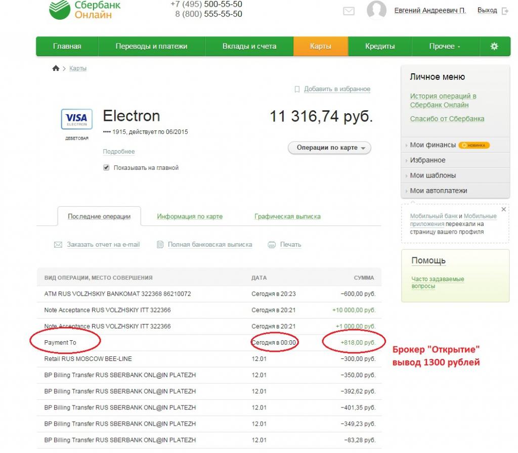 официальный сайт вывод денег с азино777 на карту сбербанка