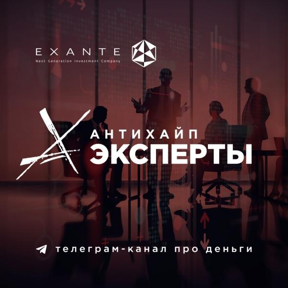 Антихайп от CEO EXANTE Алексея Кириенко