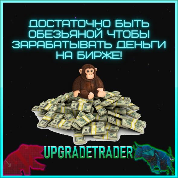 Как обезьяна обыграла инвесторов.
