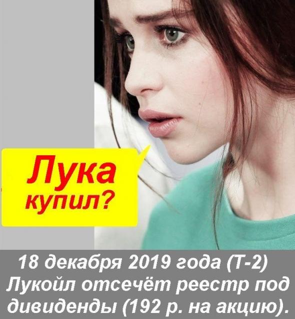 18 Декабря 2019. Лук = Дивиденды. 192 р. за акцию.