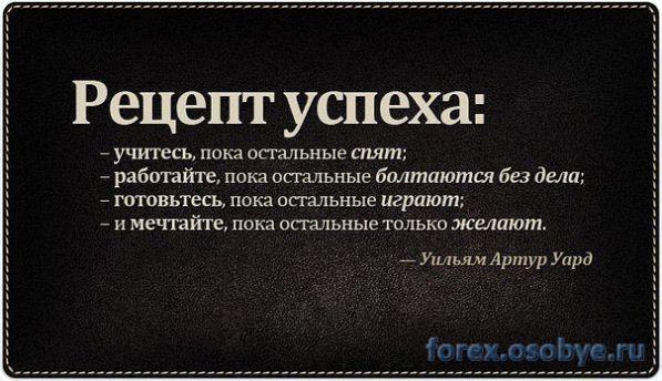 Девизы для форекс газета работа в москве читать онлайн свежий номер читать