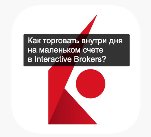 Как торговать внутри дня на маленьком счете в Interactive Brokers?