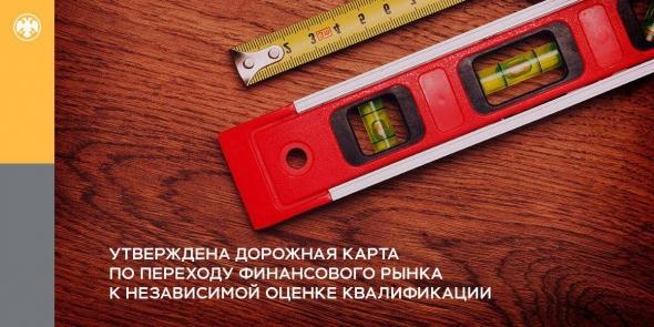 Банк России про переход к системе независимой оценки квалификации специалистов финансового рынка ...