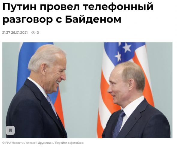 Путин провел телефонный разговор с Байденом ...
