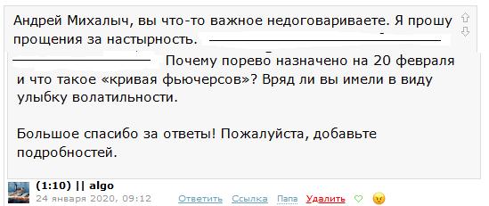 НЕФТЬ. СОТ200130. Обзор игр 3.