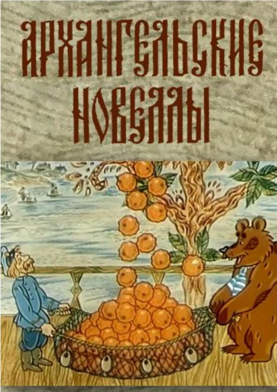 С писахов апельсин картинки
