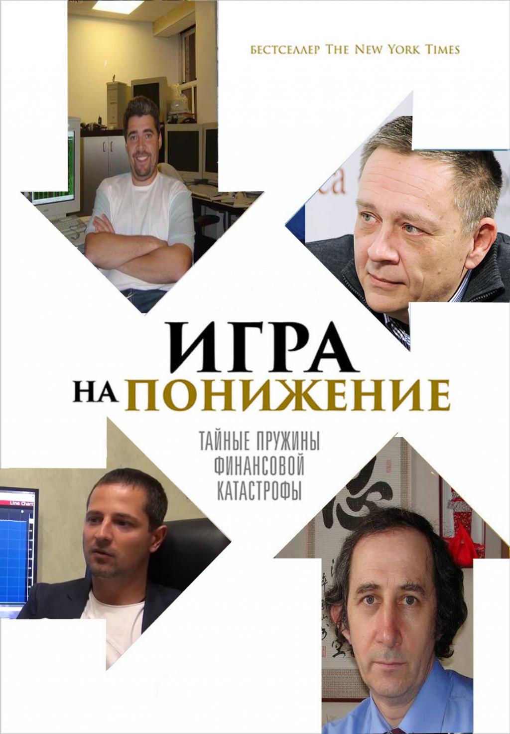 Как играть на понижение на форекс рейтинг брокеров форекс 2014 в россии