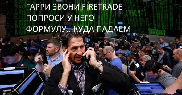 Продолжаю кошмарить Мировые рынки..