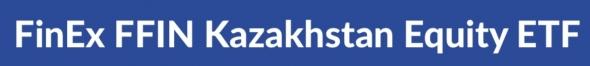 ETF на основной индекс Казахстана теперь на Московской бирже