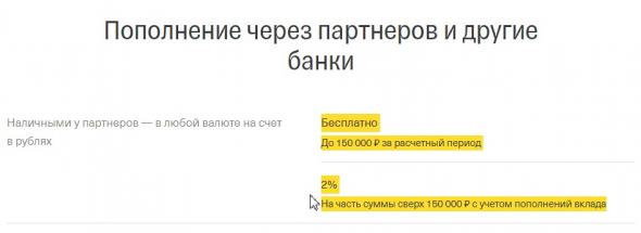 Осторожно! Тиньков банк берет большие комиссии за пополнение!!!