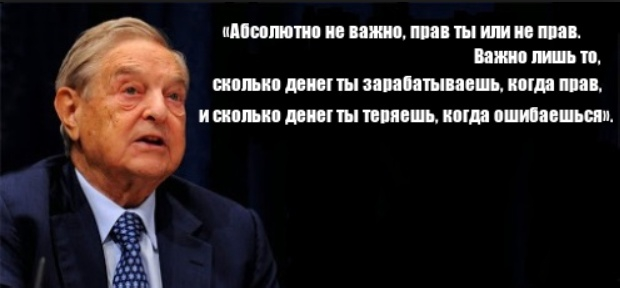 Джон ссорос о форексе украинская гривна курс к доллару