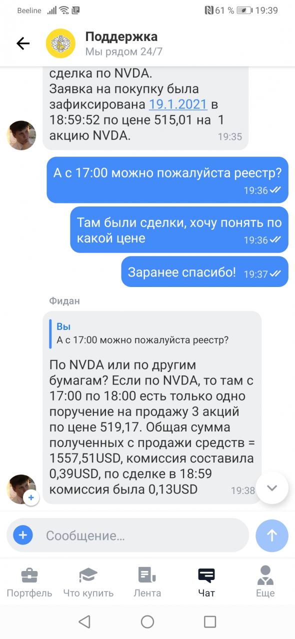 Олег - человек года, а вот Тинькофф Инвестиции - разочарование года