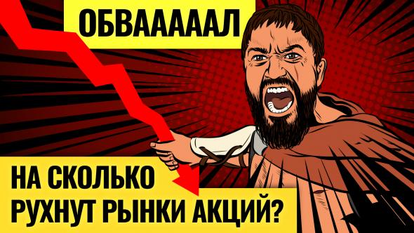 Рубль и российский рынок спасёт только одно
