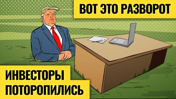Рынки, рубль и Трамп не сдадутся без боя