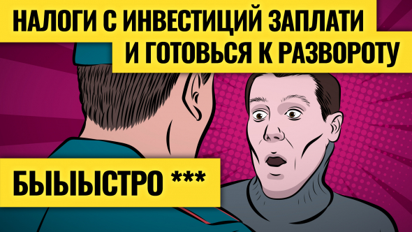 Угрозы новых санкций для российского рынка