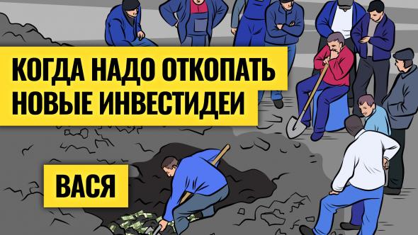 Василий Олейник отбирает акции, в которые не страшно инвестировать прямо сейчас. LIVE