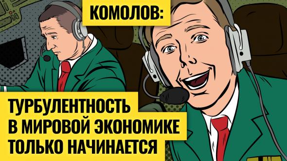 Интервью с экономистом Олегом Комоловым