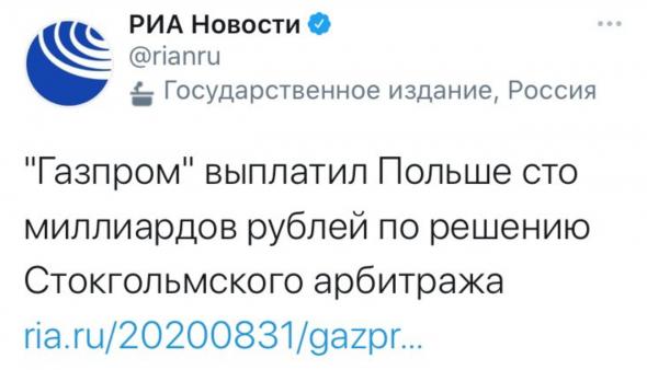 Газпром уполномочен заплатить.