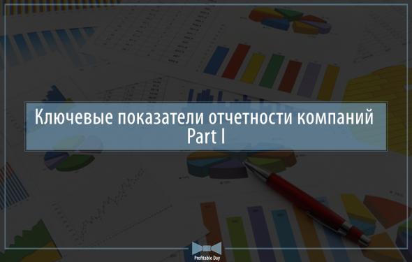 Ключевые показатели отчетности компаний. Part I