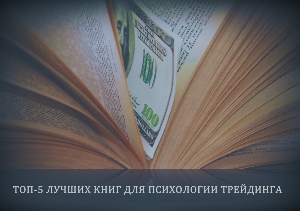 Книги форекс по психологии торговли форекс стратегия локирование позиций