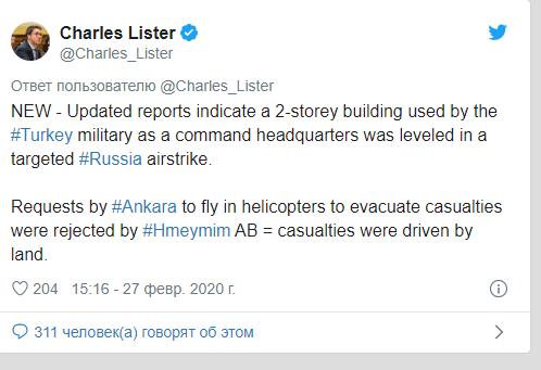 ОБС: Турки Сирия более 78 погибших, авиаудар (наш?) - Турция ввела военное положение!